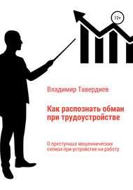 Как распознать обман при трудоустройстве
