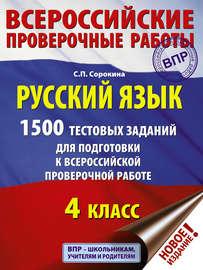 Русский язык. 1500 тестовых заданий для подготовки к ВПР. 4 класс