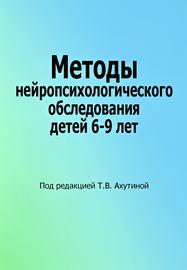 Методы нейропсихологического обследования детей 6–9 лет