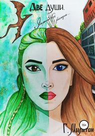 Две души. Эльфийское наследие