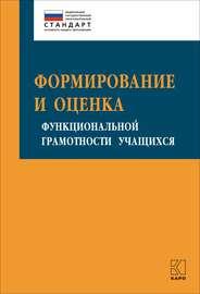 Формирование и оценка функциональной грамотности учащихся