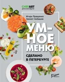 Умное меню. Сделано в Петербурге