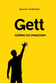 Книга Gett. Сервис со смыслом