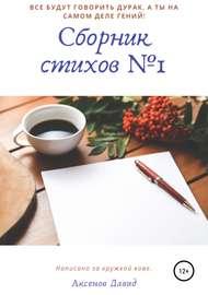 Сборник стихов №1