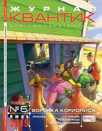 Квантик №06/2019