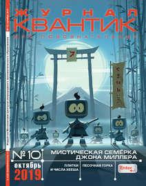 Квантик №10/2019