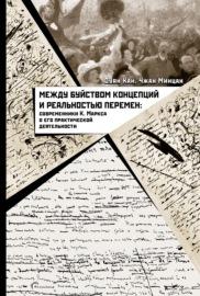 Книга Между буйством концепций и реальностью перемен. Современники К. Маркса о его практической деятельности
