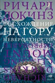 Книга Восхождение на гору Невероятности