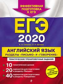 ЕГЭ-2020. Английский язык. Разделы «Письмо» и «Говорение»