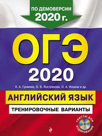 ОГЭ-2020. Английский язык. Тренировочные варианты
