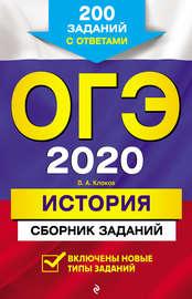 ОГЭ-2020. История. Сборник заданий. 200 заданий с ответами