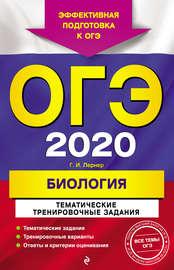ОГЭ-2020. Биология. Тематические тренировочные задания