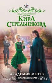 Книга Академия мечты. Вопреки всему