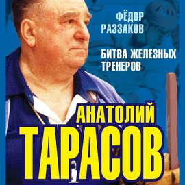 Анатолий Тарасов. Битва железных тренеров