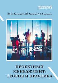 Проектный менеджмент: теория и практика