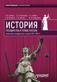 История государства и права России 1917-1991 гг. Советское государство и право
