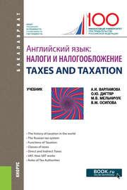 Английский язык. Налоги и налогообложение = TAXES AND TAXATION