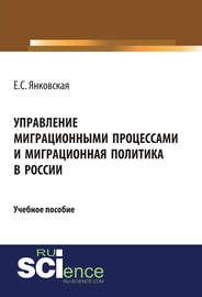 Управление миграционными процессами и миграционная политика в России