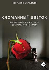 Сломанный цветок. Как восстановиться после сексуального насилия