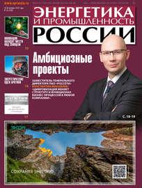 Энергетика и промышленность России №22 2019