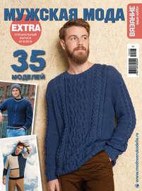Вязание – ваше хобби. Спецвыпуск Extra №6/2019. Мужская мода