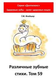 Различные зубные стихи. Том 59. Серия «Дентилюкс». Здоровые зубы – залог здоровья нации