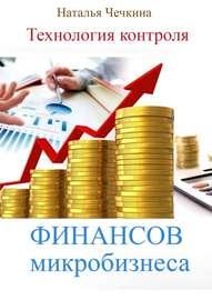 Технология контроля финансов микробизнеса