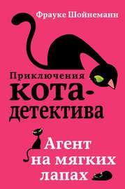 Книга Агент на мягких лапах