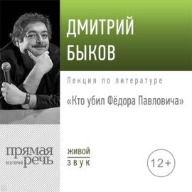 Лекция «Кто убил Фёдора Павловича»