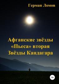 Афганские звёзды. «Пьеса» вторая. Звёзды Кандагара