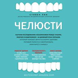 Челюсти. Научное исследование о взаимосвязи между зубами, мозгом и кишечником