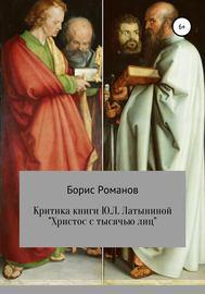 Критика книги Ю.Л. Латыниной «Христос с тысячью лиц»