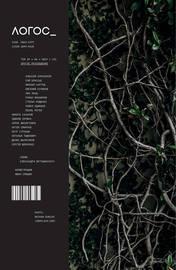 Журнал «Логос» №4/2019