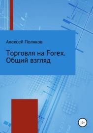 Торговля на Forex. Общий взгляд