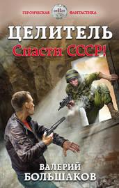 Целитель. Спасти СССР!