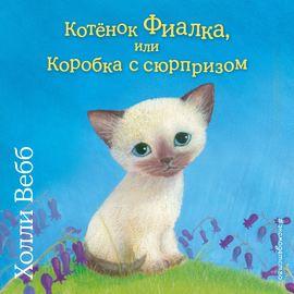 Аудиокнига - «Котёнок Фиалка, или Коробка с сюрпризом»