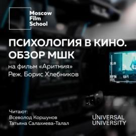 Взгляд МШК на фильм Бориса Хлебникова «Аритмия» 2017 года