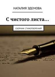 С чистого листа… Сборник стихотворений