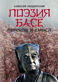 Поэзия Басё. Перевод и смысл