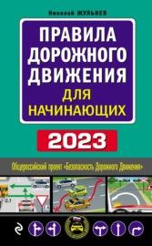 Правила дорожного движения для начинающих. Текст с последними изменениями и дополнениями на 2020 год