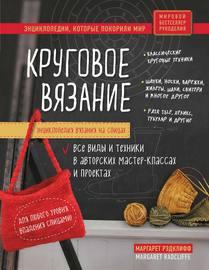 Энциклопедия вязания на спицах. Круговое вязание