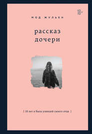 Книга Рассказ дочери. 18 лет я была узницей своего отца