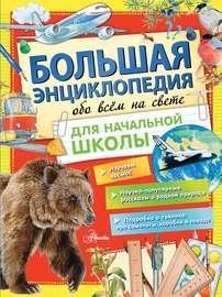 Большая энциклопедия обо всем на свете для начальной школы