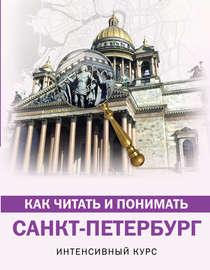 Как читать и понимать Санкт-Петербург. Интенсивный курс