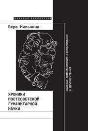 Хроники постсоветской гуманитарной науки