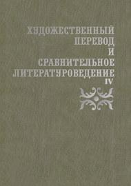Художественный перевод и сравнительное литературоведение. IV