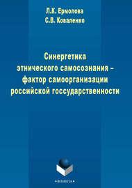 Синергетика этнического самосознания – фактор самоорганизации российской государственности