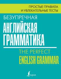 Безупречная английская грамматика. Простые правила и увлекательные тесты