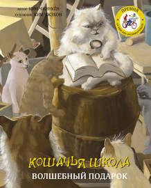 Книга Кошачья школа. Волшебный подарок