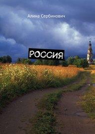 Аудиокнига - «Россия»